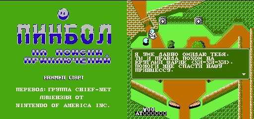 Pinball Quest (U) [!]