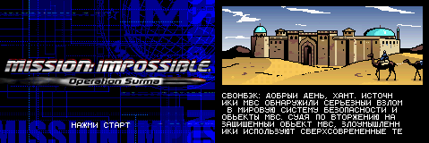 Mission: Impossible - Operation Surma (P)