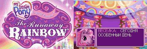 My Little Pony - Crystal Princess - The Runaway Rainbow (P)