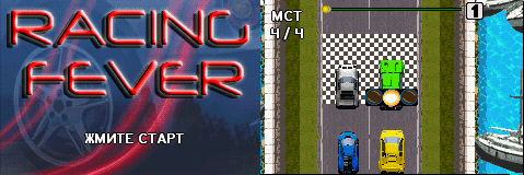 Racing Fever (P)