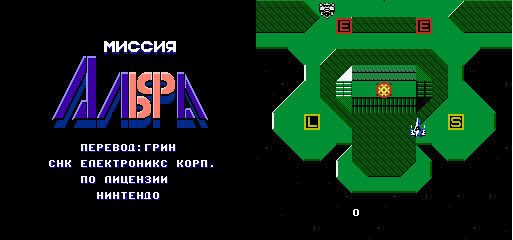 Alpha Mission (E) [!]