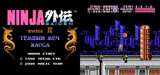 Ninja Gaiden II - The Dark Sword of Chaos (U) [!] Magic Team