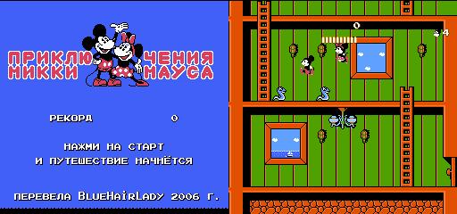 Mickey Mousecapade (U) [!] BHLady