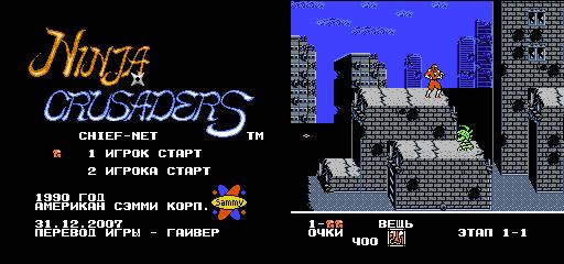 Ninja Crusaders (U) [!] Guyverperevod