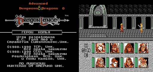 Advanced Dungeons & Dragons - Heroes of the Lance (U) [!]