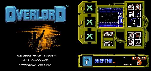 Overlord (U) [!]