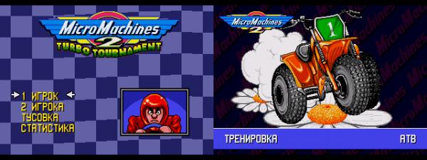 Micro Machines 2 - Turbo Tournament (P)