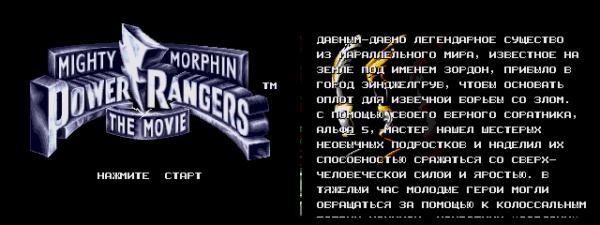 Mighty Morphin Power Rangers - The Movie (P)