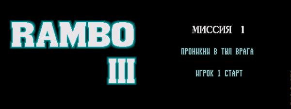 Rambo III (P)