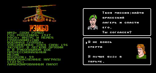 Rambo (U) (PRG1) [!] Demolition-team