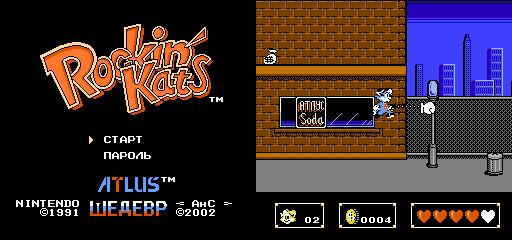 Rockin' Kats (U) [!] Shedevr