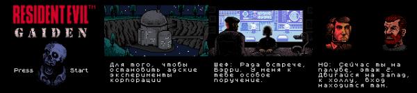 Resident Evil Gaiden (U) [C] v0.9