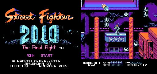 Street Fighter 2010 - The Final Fight (U) [!] Fev