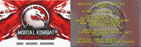 Mortal Kombat - Tournament Edition (P) Vector