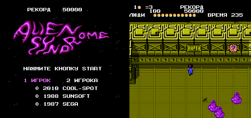 Alien Syndrome (J) [!] Cool-Spot