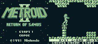 Metroid II - Return of Samus (UE) [!]