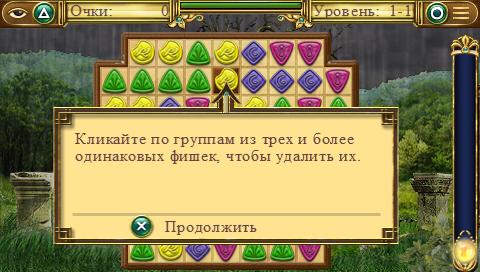 Enchanted Cavern [NPEZ-00419] & [NPUZ-00272]