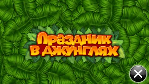 Jungle Party [UCES-01459&NPEG-00050]