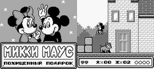 Mickey's Dangerous Chase (U) [!]