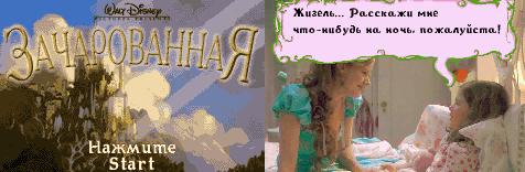 Enchanted: Once Upon Andalasia (P)