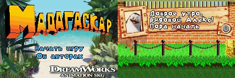 Madagascar (P) Magicgame