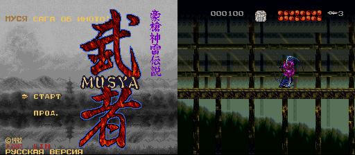 Musya (U) [!]