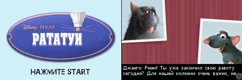 Ratatouille (P) MagicGame