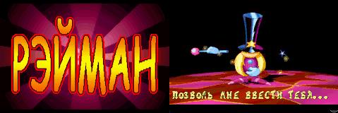 Rayman Advance (P) MagicGame