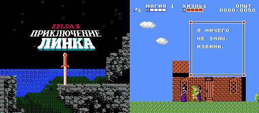Zelda II: The Adventure of Link (U) [!]