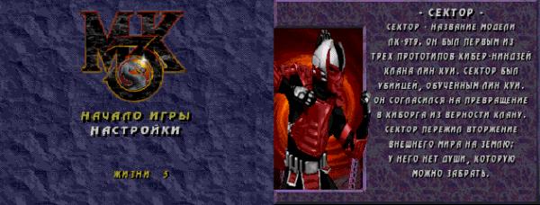 Mortal Kombat 3 (P)  ver. 2