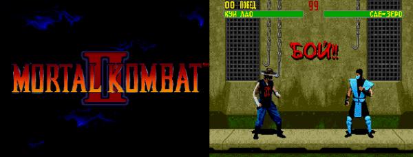 Mortal Kombat 2 (P) ver. 2