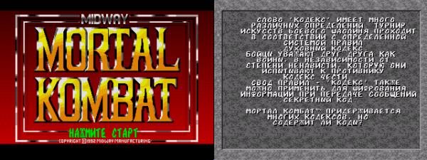 Mortal Kombat (P)