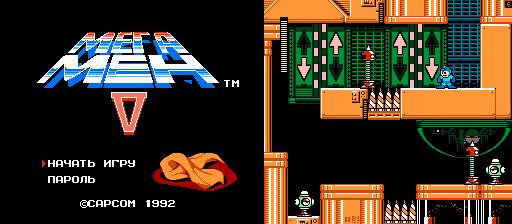 Megaman V (U) [!p].nes