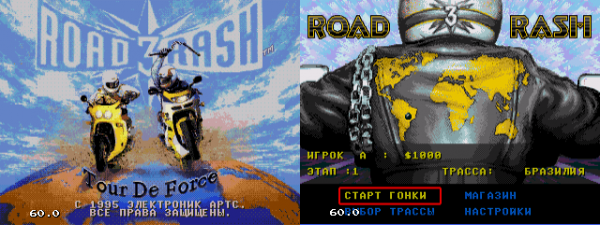 Road Rash 3 (P)