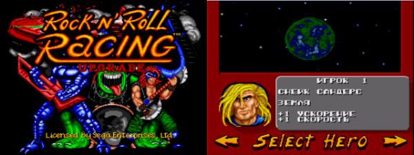 Rock n' Roll Racing (P) Hack