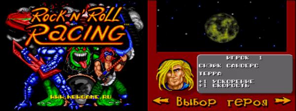 Rock n' Roll Racing (P)