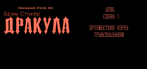 Bram Stoker's Dracula (U) [!]