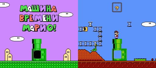 Mario's Time Machine! (U) [!]
