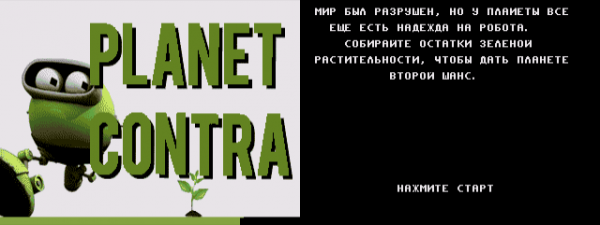 Mega Turrican (Hack)
