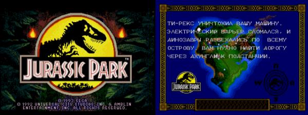 Jurassic Park (P)