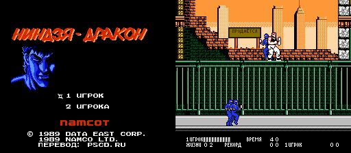 Dragon Ninja (J) [!]