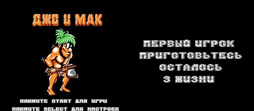 Joe & Mac - Caveman Ninja (U) [!]