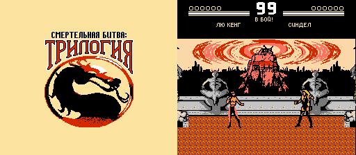 Mortal Kombat Trilogy (Unl) [!]