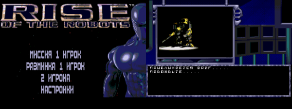 Rise of the Robots (P) NewGame