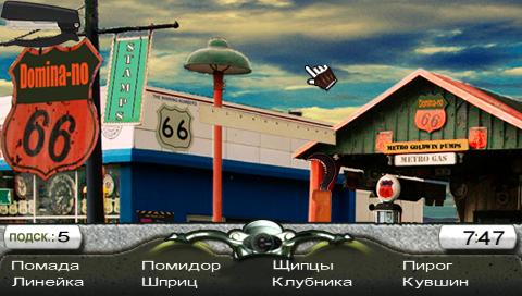 Route 66 [NPEZ-00036]
