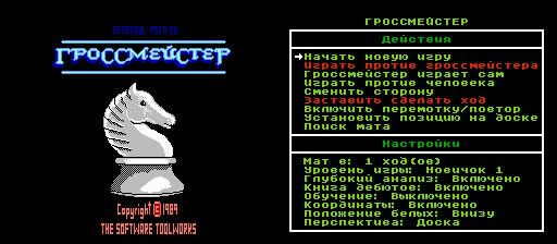 Chessmaster, The (U) (PRG0) [!] PSCD.RU