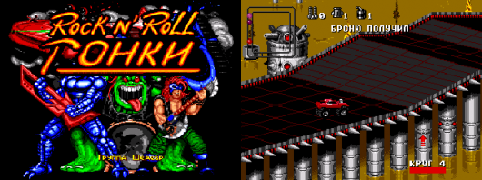 Rock n' Roll Racing (U) [!]
