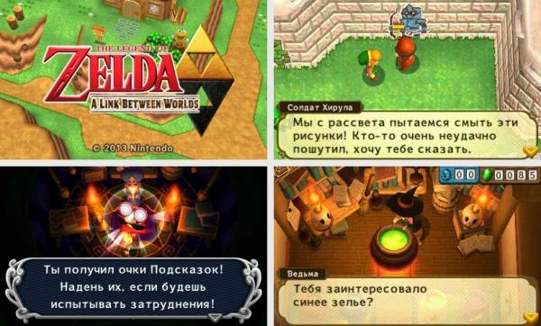 Legend of Zelda, The: A Link Between Worlds [CTR-P-BZLP]