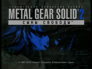 Metal Gear Solid 2: Sons of Liberty - Substance [SLUS-20144]