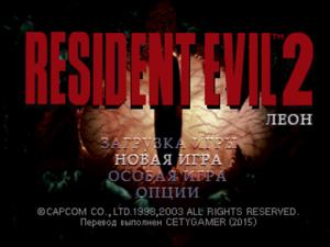 Resident Evil 2 [GHAP08]
